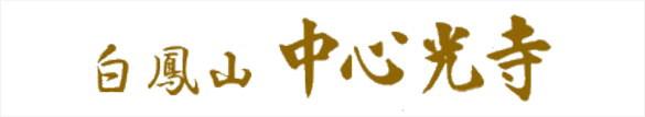 白鳳山 中心光寺