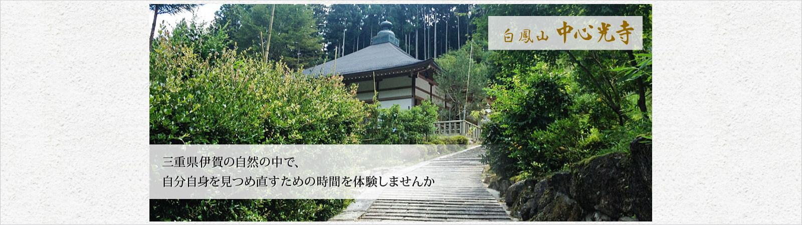 伊賀市の中心光寺は高野山真言宗のお寺です